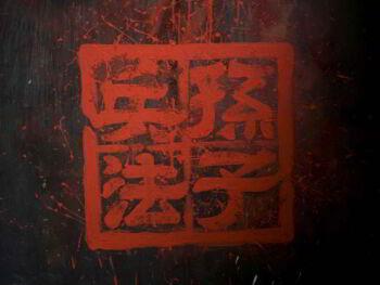 Administración según el arte de la guerra de Sun Tzu