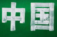 Características del sistema educativo en China